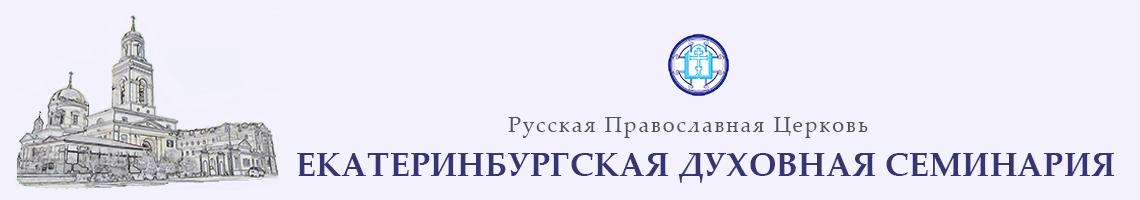 Екатеринбургская духовная семинария