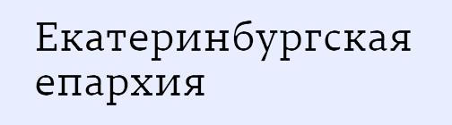 Официальный сайт Екатеринбургской епархии Русской Православной Церкви